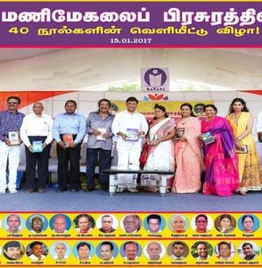ManimekalaiPrasuram's 40 Books released on 15.1.17 At Book Fair
